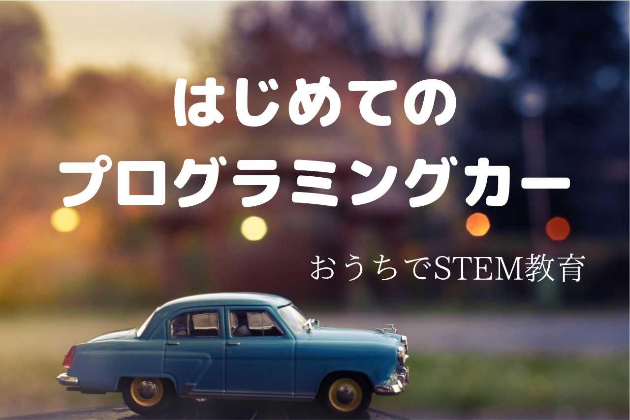 programming car