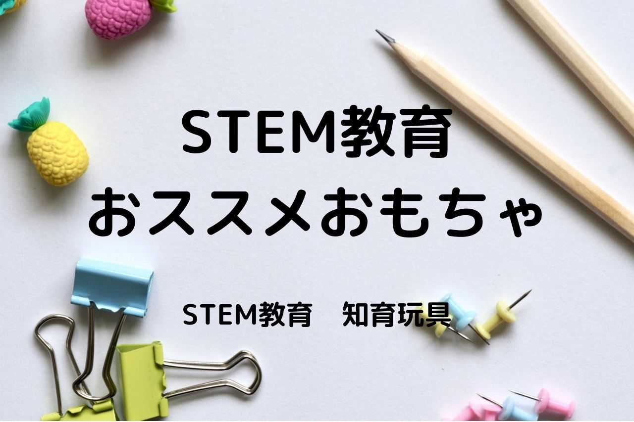 STEM education toys