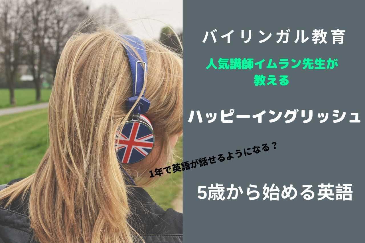 bilingual-happy-english