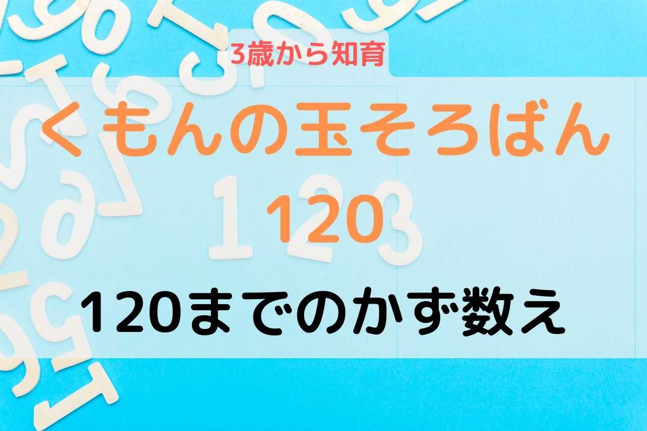 kumon soroban 120