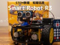 STEM教育 Smart Robot Car Kit UNO R3