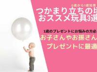 0歳から1歳 知育玩具 つかまり立ちの頃におススメ玩具3選