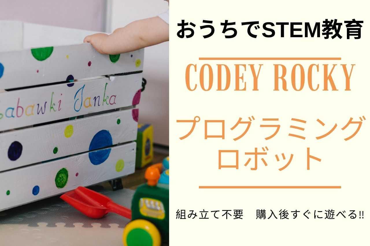 codey-rocky