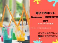 STEM教育 電子工作キット Neuron INVENTOR KIT