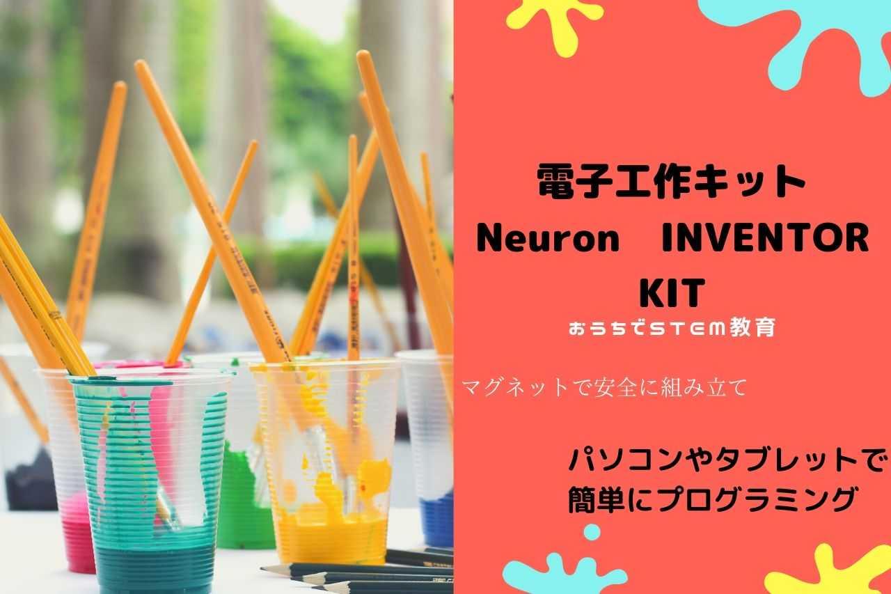 neuron-inventor-kit