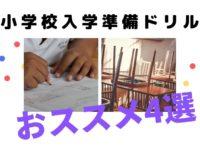 小学校入学準備 ドリルを使っておうちで小学校入学準備 おススメ4選