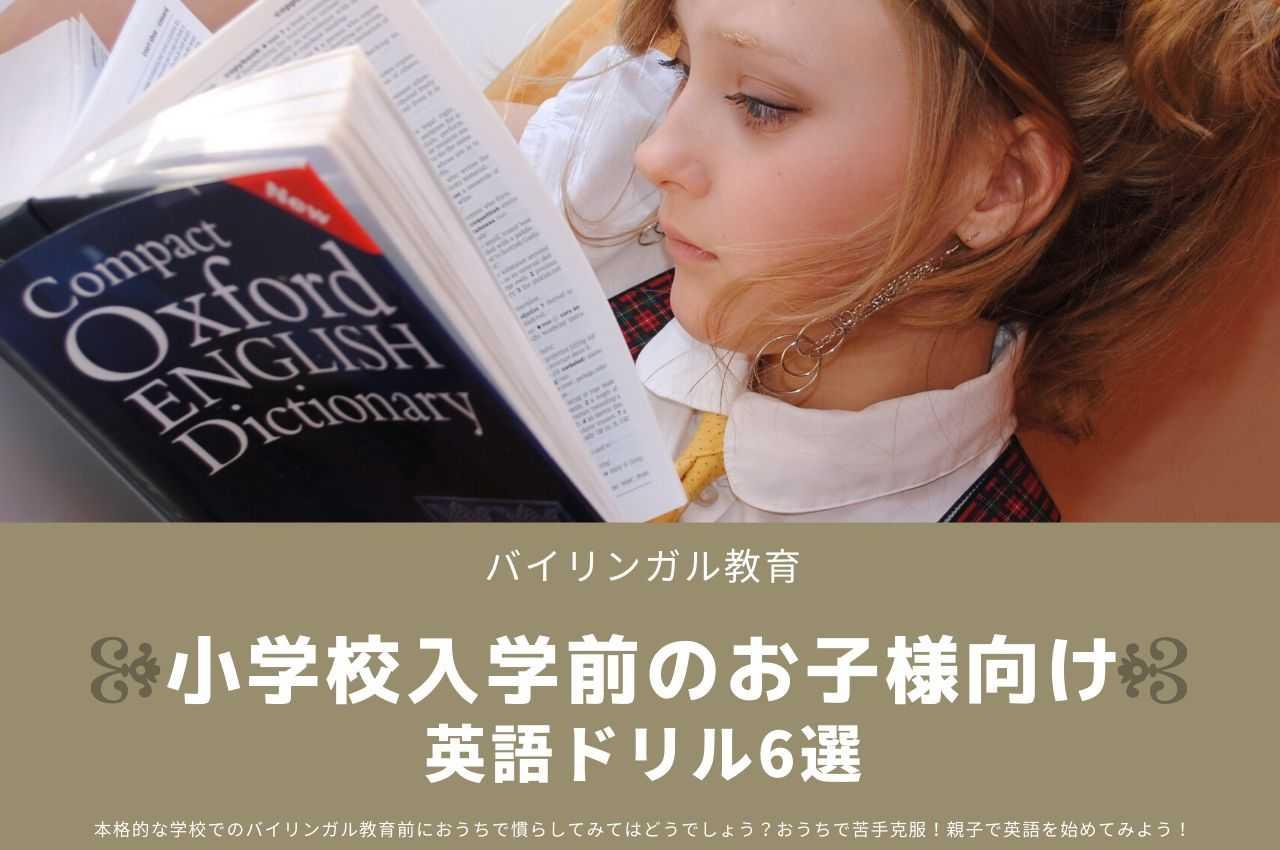 bilingual-books-before-school-starts