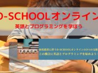 新型コロナウィルスによる休校 そんなときはD-SCHOOLでオンライン学習!