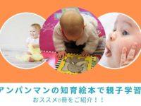 1歳知育 1歳からの知育絵本はアンパンマンと一緒に親子で楽しく おススメ8冊!