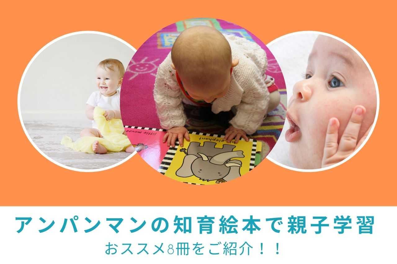 one-year-old-anpanman-books